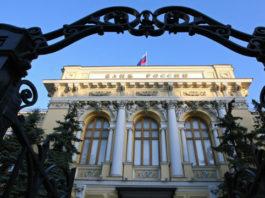 роль банка россии