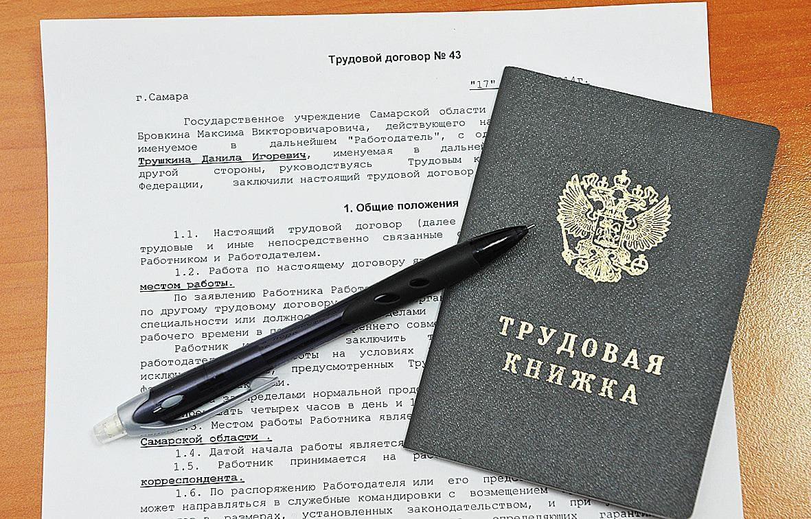 Признание гражданско правового договора трудовым