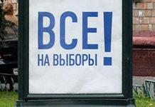 Переход от пропорциональной к смешанной избирательной системе в РФ