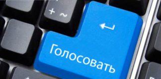Электронное голосование как новая технология