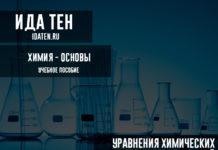 Уравнения химических реакций