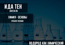 Водород как химический элемент