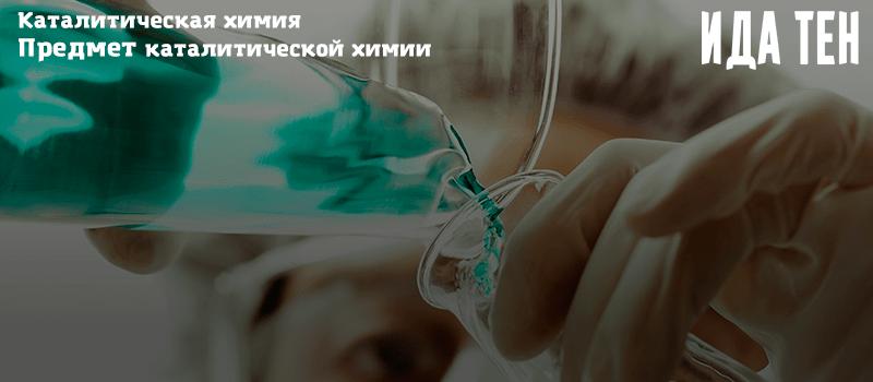 предмет каталитической химии