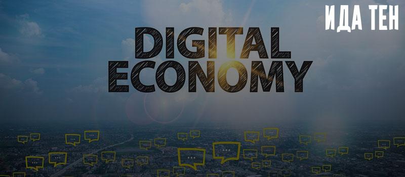 Информационные технологии в развитии экономики