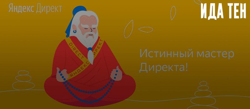 Рекламная кампания с минимальным бюджетом в Яндекс.Директ