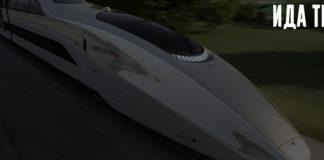 Инновационные направления развития железнодорожного транспорта