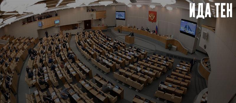 Проблемы развития парламентаризма в России