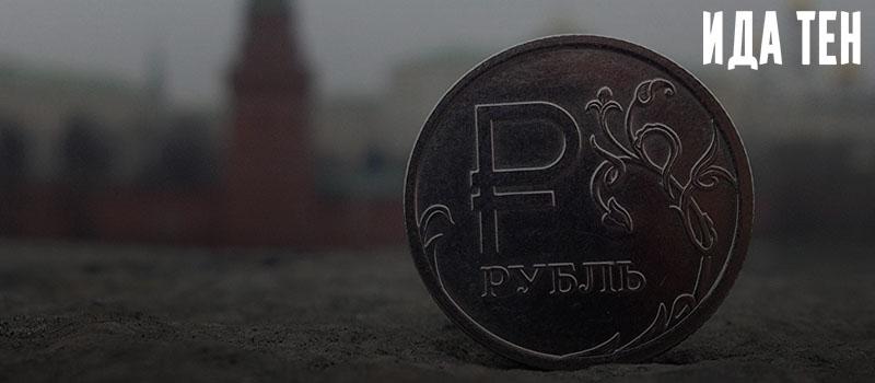 Перспективы и проблемы развития экономики России