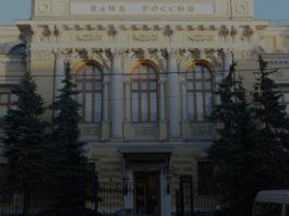 Деятельность банка России на страховом рынке