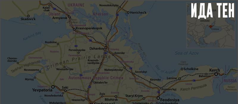 Первый этап крымской СЭЗ