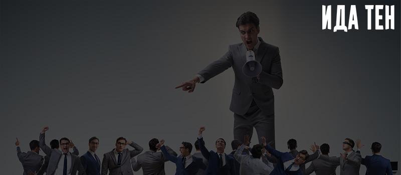 Методы управления организацией