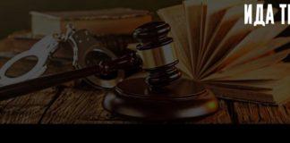 Нормативная основа уголовного судопроизводства как интегративный феномен