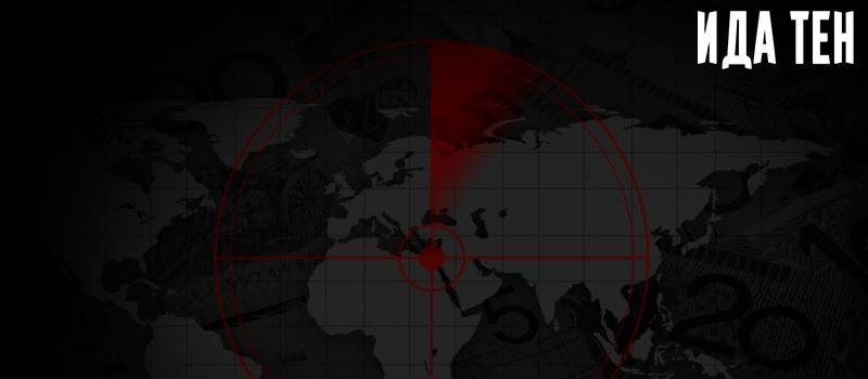 Влияние глобальных угроз на экономическую безопасность
