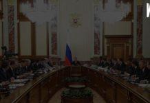 Государственная политика в сфере труда в РФ