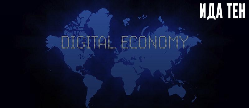 Новые технологии в цифровой экономики