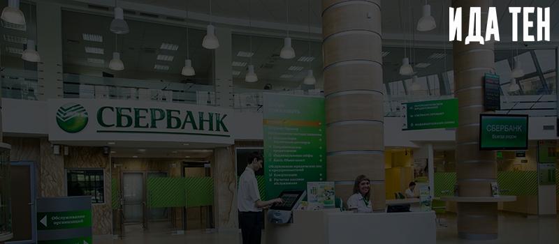 Развитие банковской сферы в условиях цифровой экономики