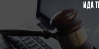 Гражданское право и новые технологии