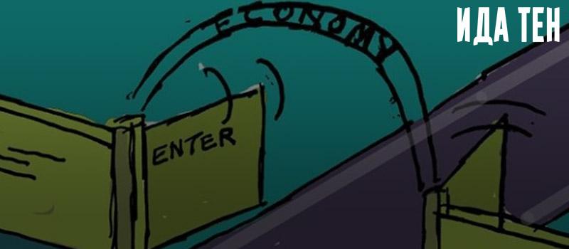 Стабилизационная политика в открытой экономике