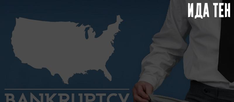 Экономические основы банкротства предприятия