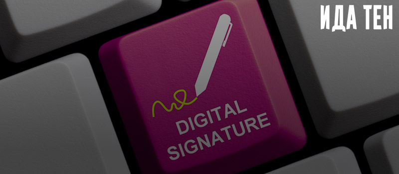 Внедрение электронной цифровой подписи