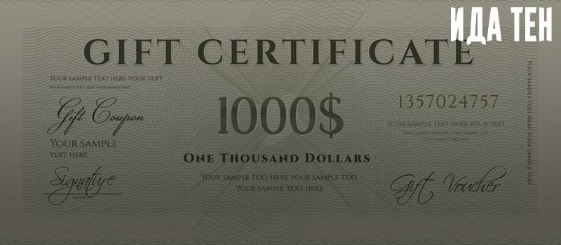 Бухгалтерский учет подарочных сертификатов