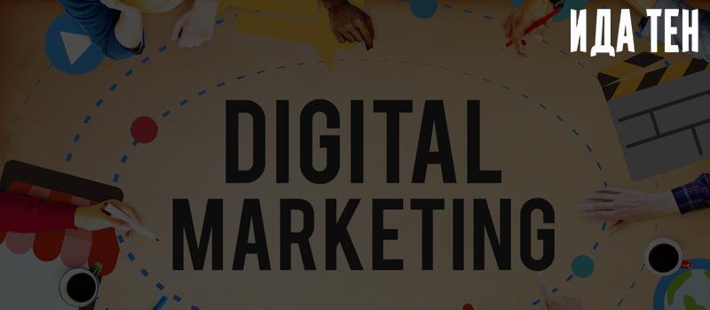 Задачи и перспективы развития интернет-маркетинга